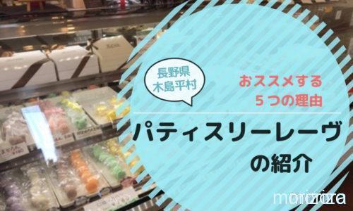 パティスリーレーヴ長野県木島平村にあるケーキ屋さんおススメな5つの理由