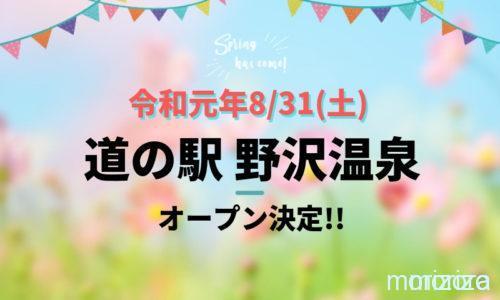 野沢温泉村に「道の駅野沢温泉」が令和元年8月31日(土)にオープン!!